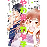 やわ男とカタ子(1)【電子限定特典付】 (FEEL COMICS swing)