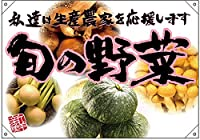 ドロップ旗 旬の野菜 ピンクフチ(写真) No.68822 (受注生産)