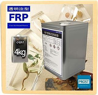 標本/封入/アクセサリー製作に!【FRP 透明 注型用樹脂4kg】 小分けでどうぞ!標本/昆虫/花/貝/魚類などの封入やアクセサリー製作、電気部品に最適