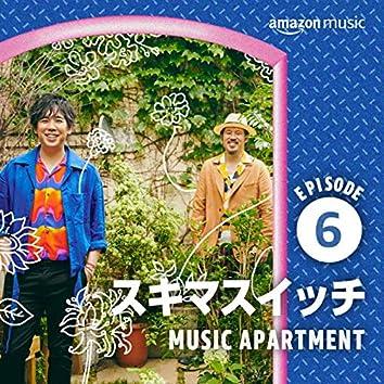 MUSIC APARTMENT - スキマスイッチの部屋 EP. 6
