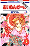 おいらんガール【期間限定無料版】 1 (花とゆめコミックス)