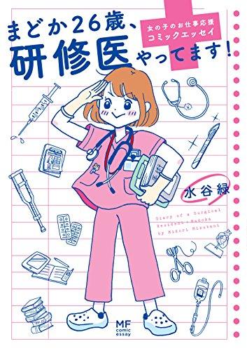 まどか26歳、研修医やってます! 女の子のお仕事応援コミックエッセイ (メディアファクトリーのコミックエッセイ)