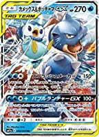 ポケモンカードゲーム SM11a 016/064 カメックス&ポッチャマGX 水 (RR ダブルレア) 強化拡張パック リミックスバウト