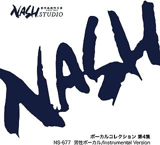 男性版ボーカル (Instrumental) [NS-677 / ボーカルコレクション 第4集]