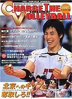 Charge the volleyball 2007ワールドカップ版―全日本男子バレーボール・パーフェクトマニュアル (双葉社スーパームック)