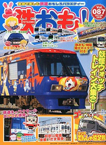 鉄おも 2015年 3月号 Vol.87