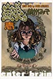 銭 壱巻 (ビームコミックス)