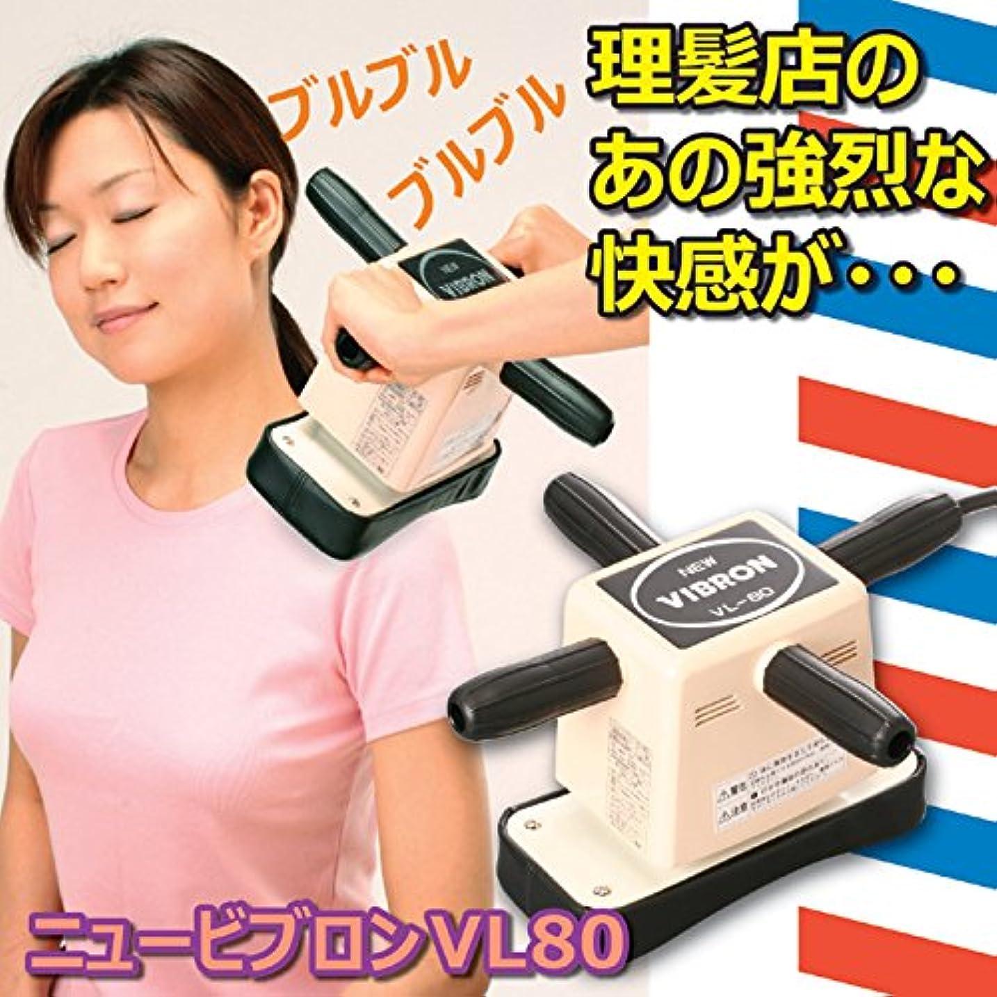 出版不条理何もない理髪店の「サービス」でもおなじみの! 家庭用電気マッサージ器ニュービブロン 870070