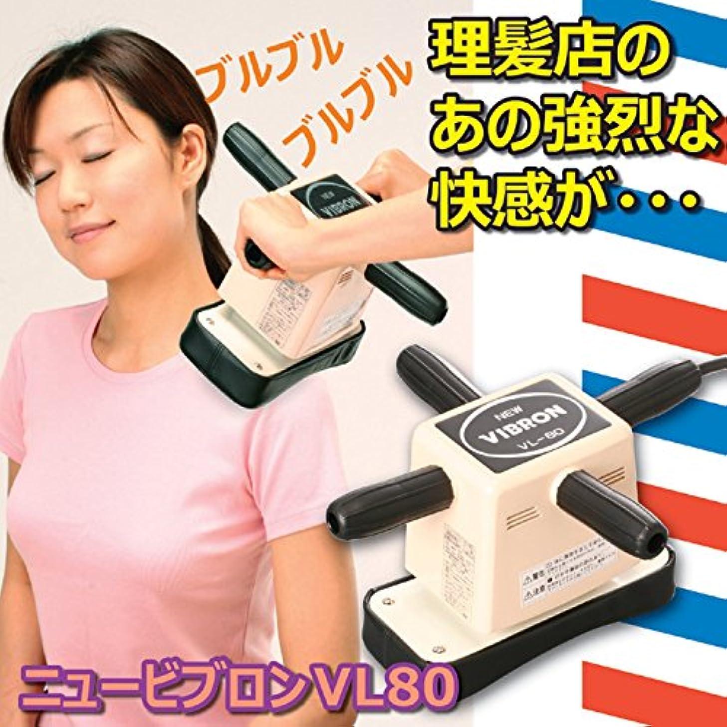 蓮王位マークされた理髪店の「サービス」でもおなじみの! 家庭用電気マッサージ器ニュービブロン 870070