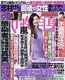 週刊女性自身 2020年 4/21 号 [雑誌]