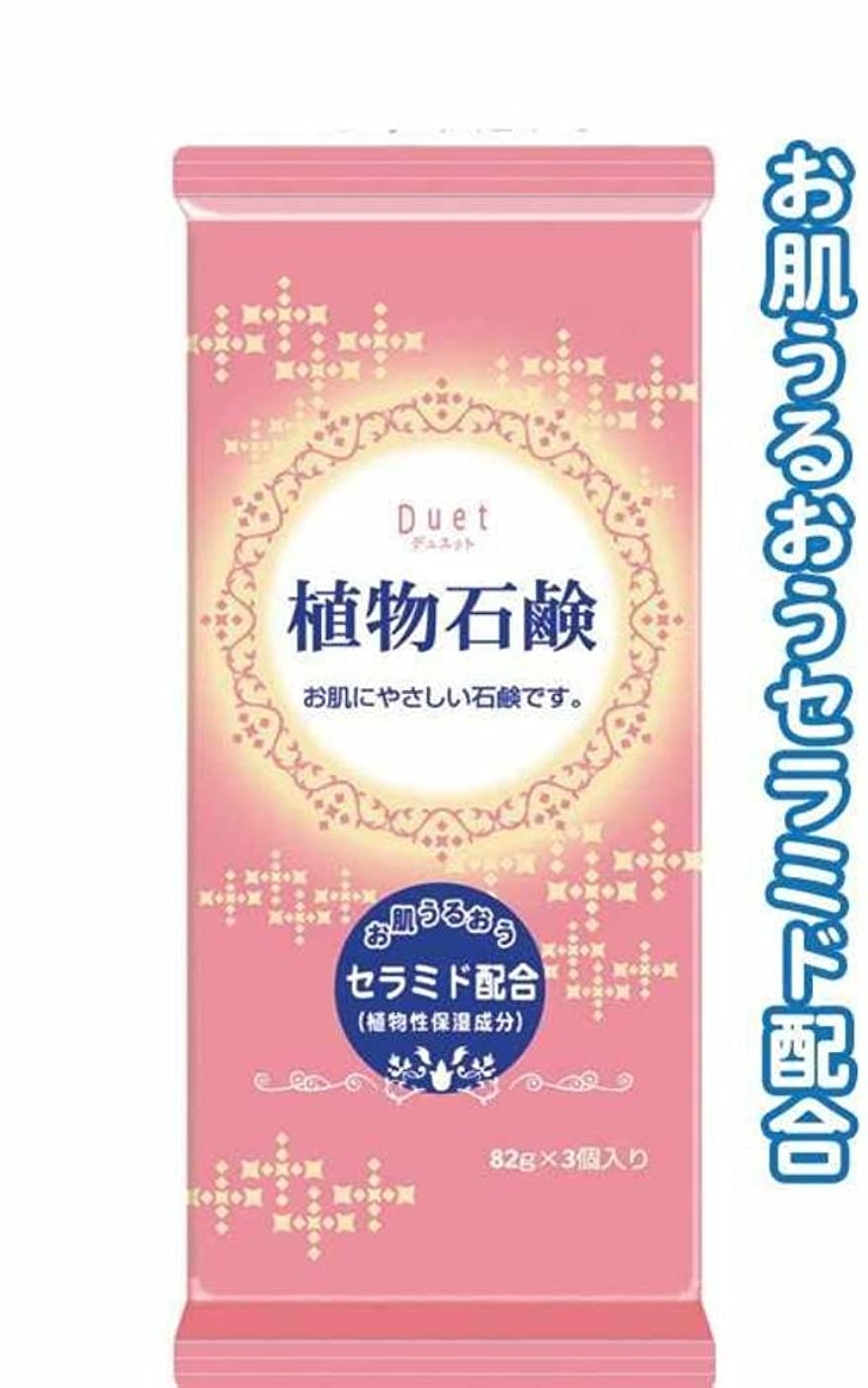 資本主義エトナ山インフラデュエット植物石鹸82g×3個入フローラルの香り 【まとめ買い4個入り×320パック 合計1280個セット】 46-204