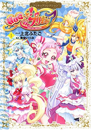 HUGっと!プリキュア プリキュアコレクション(1) (なかよしコミックス)