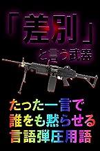 The weapon of discrimination: Language suppression methods Weak people (ZERO) (Japanese Edition)