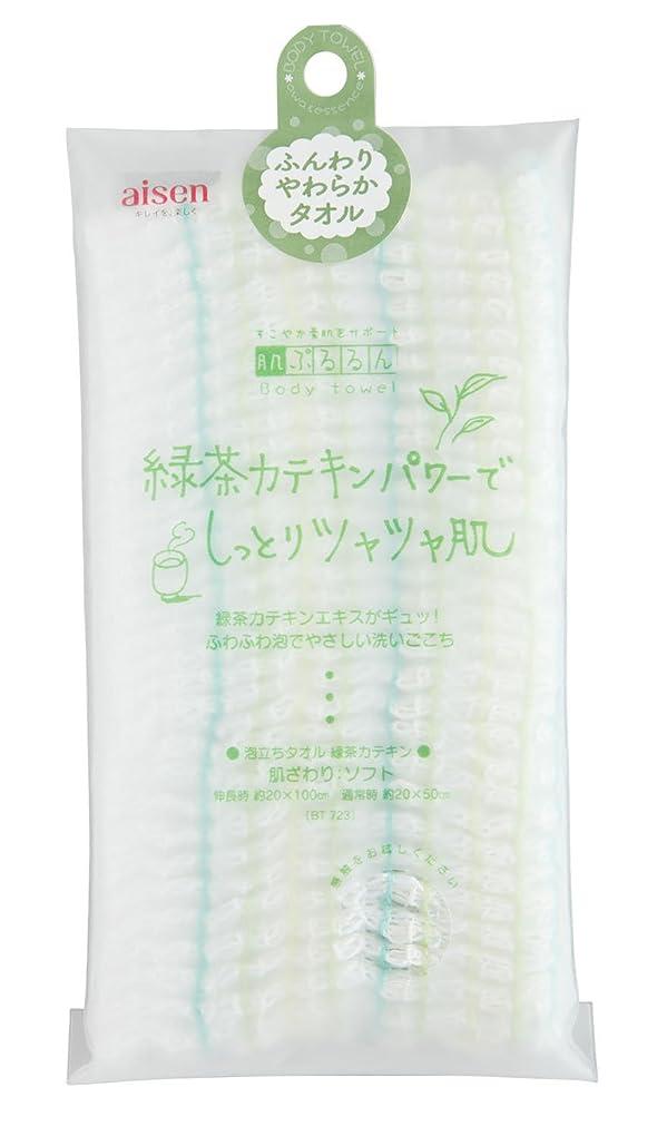 のれん既婚援助するaisen 泡立ち ボディタオル ソフト 緑茶カテキン BT-723