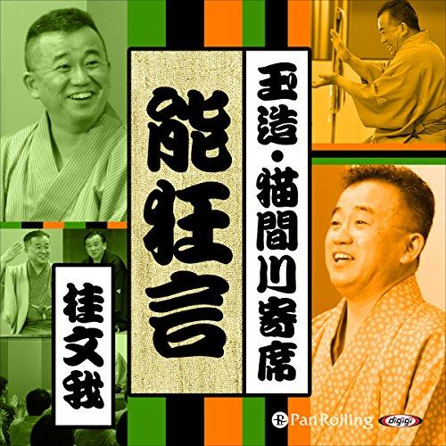 『【猫間川寄席ライブ】 能狂言』のカバーアート