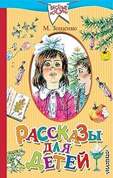 Hardcover Rasskazy dlya detey [Spanish] Book