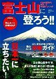 富士山に登ろう!! (学研スポーツムック)