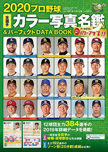 2020プロ野球全選手カラー写真名鑑&パーフェクト DATA BOOK (B.B.MOOK1478)