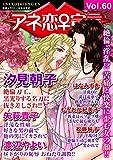 アネ恋♀宣言 Vol.60