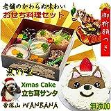 早期ご予約 犬用のクリスマスケーキ 立ち耳わんわん サンタ 4号 馬肉 野菜生地 & おせち 魚の重 お節 セット(12月2日以降ご到着) 無添加 WANBANA ワンバナ