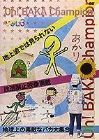 Oh!バカちゃんぴおん Vol.3 [DVD]