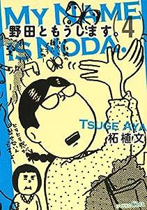 野田ともうします。 4巻 表紙画像