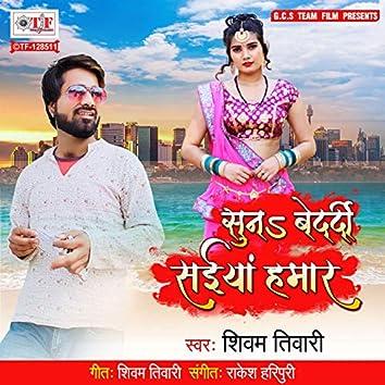 Suna Bedardi Saiya Hamar