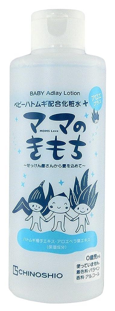 ディレクトリ買い物に行く信頼性ベビー ハトムギ配合化粧水(ベビーローションCS)