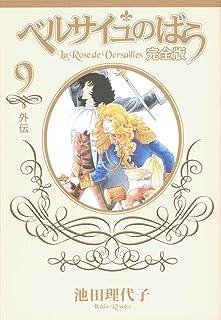 ベルサイユのばら 完全版 9 ―外伝― (集英社ガールズコミックス)