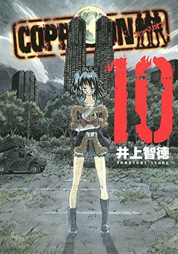 COPPELION Vol. 10 (English Edition)