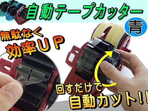 A.P.O(エーピーオー) 自動テープカッター(青)_フリーカット テープディスペンサー テープ台 梱包作業に ブルー