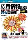 平成26年度【秋期】 応用情報技術者 パーフェクトラーニング過去問題集 (情報処理技術者試験)