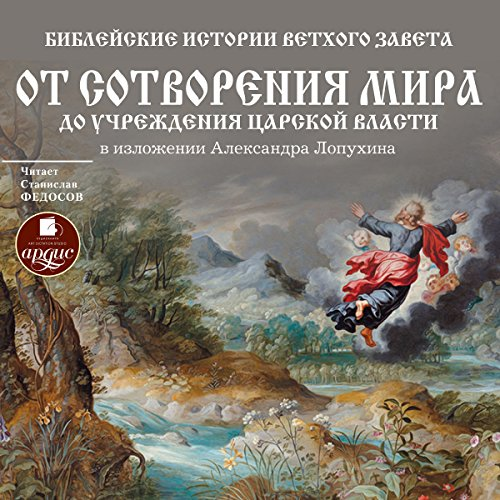 Bibleyskie istorii Vethogo Zaveta. Ot sotvoreniya mira do uchrezhdeniya tsarskoy vlasti audiobook cover art