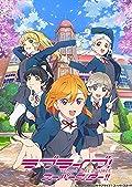 ラブライブ! スーパースター!! 5 (特装限定版) [Blu-ray]