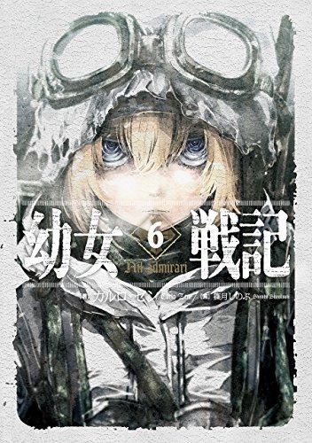 幼女戦記 6 Nil admirari - カルロ・ゼン, 篠月しのぶ