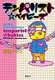 テンパリスト・ベイビーズ (愛蔵版コミックス)