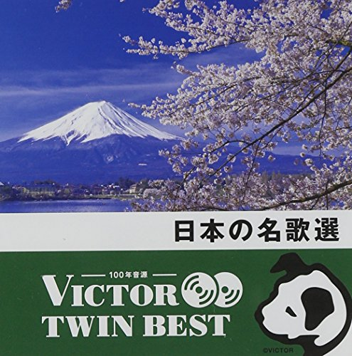 V.A. - Nihon No Mei Kasen (2CDS) [Japan CD] VICC-41062