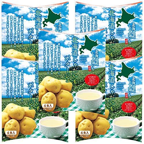 北海道産じゃがいも使用 北海道じゃがいもポタージュ 4食入×5箱セット 合計20食(1箱 20g×4袋入)