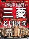 週刊東洋経済 2020年3/21特大号