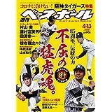週刊ベースボール 2020年 4/13号 特集:不屈の猛虎魂。 阪神タイガース特集