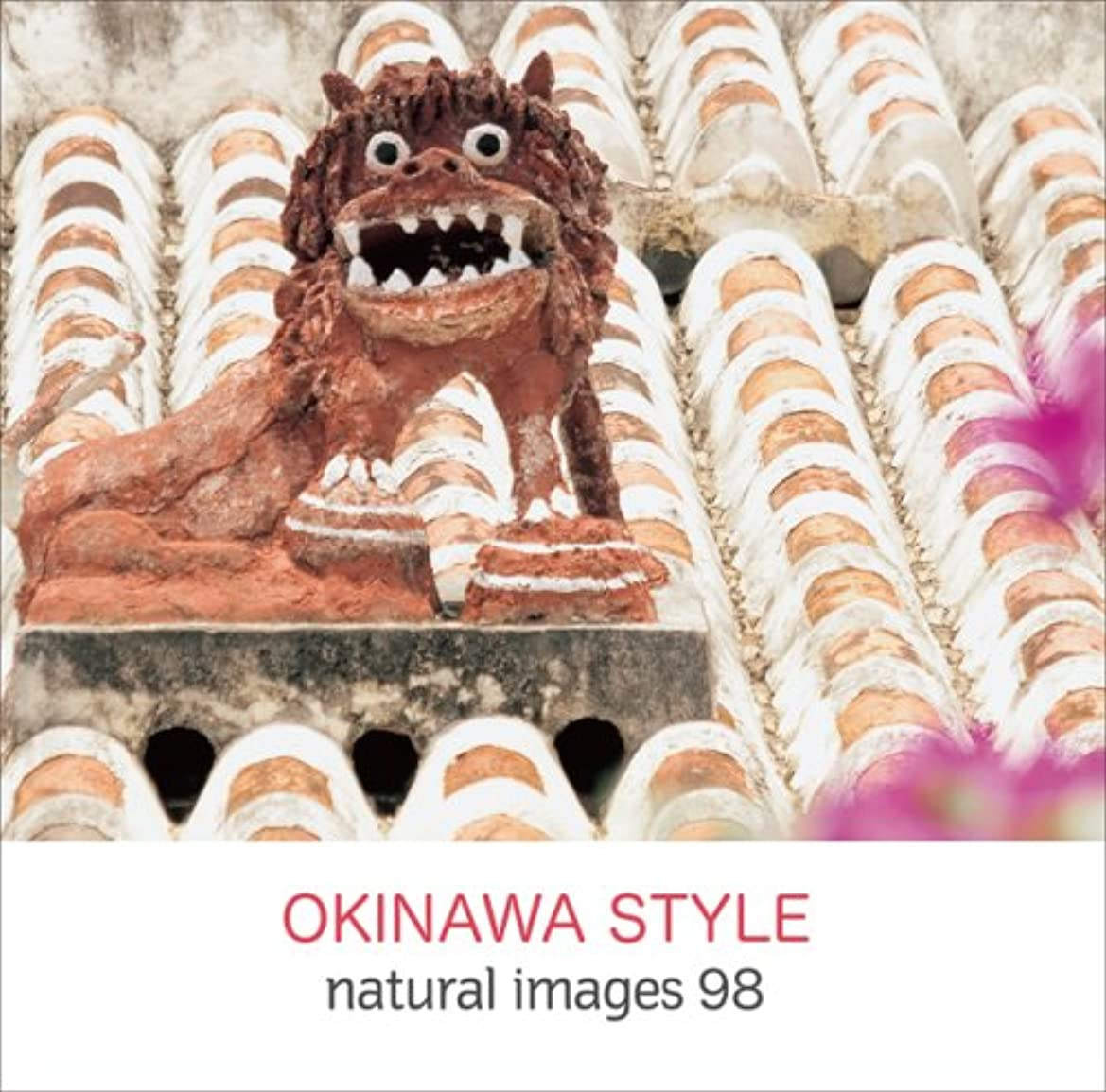 ポルノ命令的資金natural images Vol.98 Okinawa Style