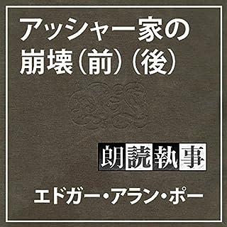 『朗読執事~アッシャー家の崩壊~』のカバーアート