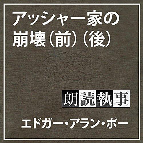 朗読執事~アッシャー家の崩壊~ audiobook cover art