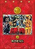 巨悪学園(2) (シリウスコミックス)