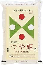 【令和元年産】白米 山形県産 特別栽培米 つや姫 5kg 【精米】【ハーベストシーズン】 【HARVEST SEASON】