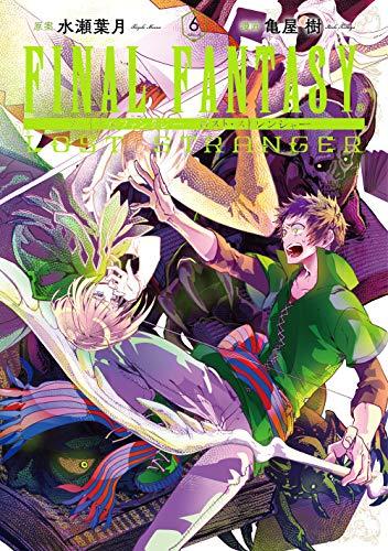 FINAL FANTASY LOST STRANGER(6) (ガンガンコミックス)の詳細を見る