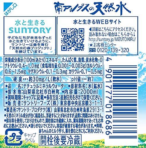 [Amazon限定ブランド]Restockサントリー天然水ミネラルウォーター2L×9本