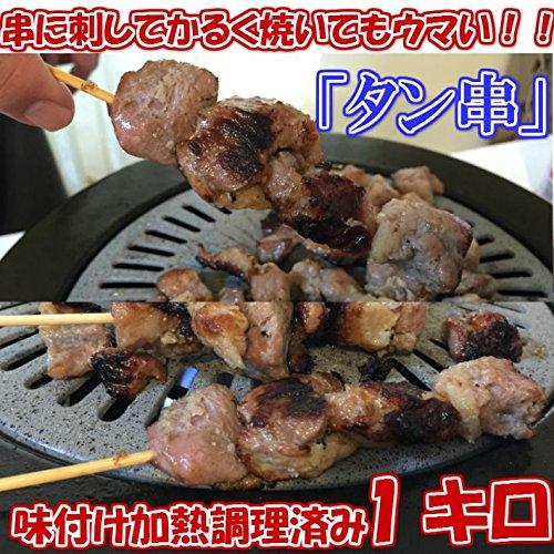 豚タン塩焼き1kg【焼き鳥・串焼きOK!】/焼豚/焼き豚/冷凍A
