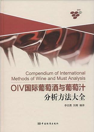 OIV国际葡萄酒与葡萄汁分析方法大全(精)