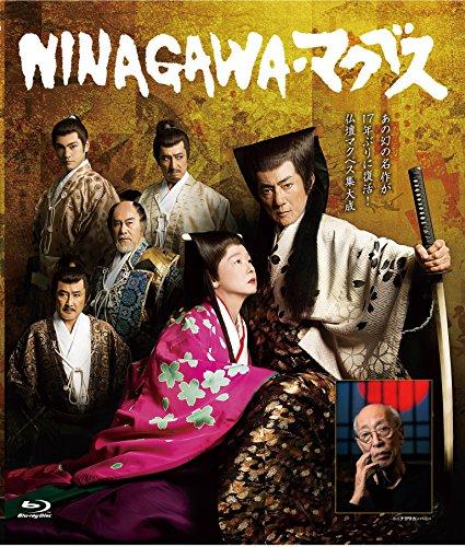 NINAGAWA・マクベス [Blu-ray]